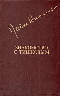 Павел Нилин Знакомство с Тишковым