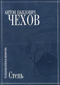 Степь. А. П. Чехов