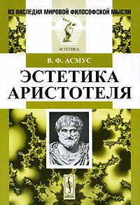 В. Ф. Асмус Эстетика Аристотеля