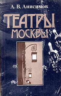 А. В. Анисимов Театры Москвы л голова о художниках театра