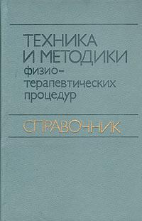В. М. Боголюбов Техника и методики физиотерапевтических процедур. Справочник