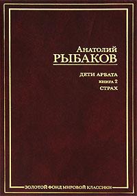 Анатолий Рыбаков. Дети Арбата. В 3 книгах. Книга 2. Страх