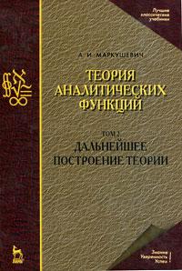 А. И. Маркушевич Теория аналитических функций. Дальнейшее построение теории. Том 2