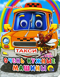 Елена Павлова Очень нужные машины поехали самые нужные машины