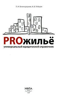 Л. И. Великородная, А. В. Лебедев PROжилье. Универсальный юридический справочник