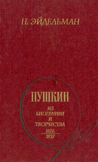 Пушкин: Из биографии и творчества. 1826 - 1837