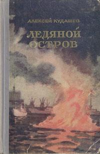 А. Кудашев Ледяной остров
