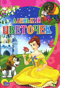 Аленький цветочек аленький цветочек 2019 04 20t12 00