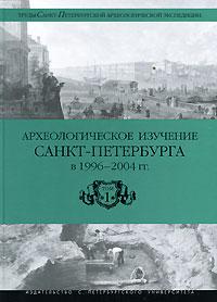 все цены на Археологическое изучение Санкт-Петербурга в 1996-2004 гг. Том 1 онлайн