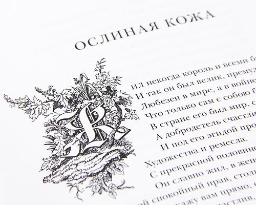 Шарль Перро. Сказки (подарочное издание). Шарль Перро