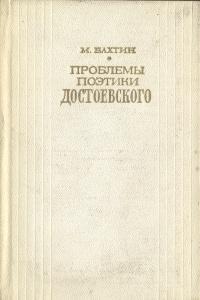 М. Бахтин Проблемы поэтики Достоевского цена в Москве и Питере