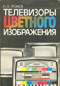 Телевизоры цветного изображения. Справочная книга