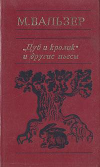 М. Вальзер Дуб и кролик и другие пьесы збигнев херберт господин когито и другие стихотворения
