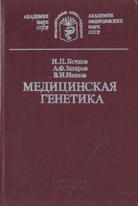 Н. П. Бочков, А. Ф. Захаров, В. И. Иванов Медицинская генетика (руководство для врачей)