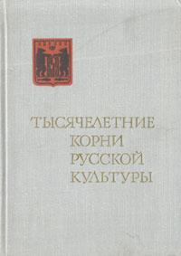 Тысячелетние корни русской культуры влх богумил языческие корни русской масленицы