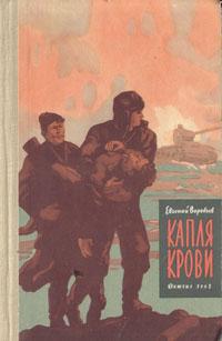 Евгений Воробьев Капля крови