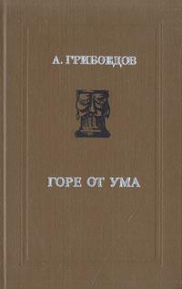 А. Грибоедов Горе от ума