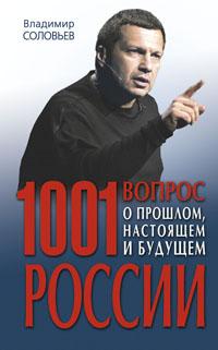 Владимир Соловьев 1001 вопрос о прошлом, настоящем и будущем России