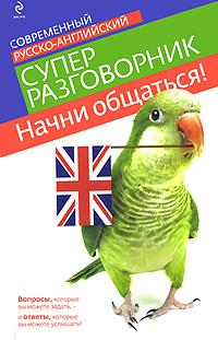 Карпенко Е.В. Начни общаться! Современный русско-английский суперразговорник