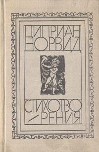 Циприан Норвид Циприан Норвид. Стихотворения