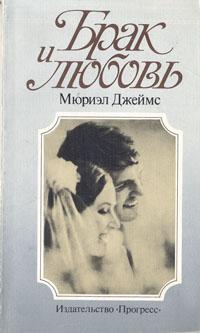 М. Джеймс Брак и любовь