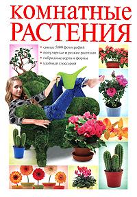 О. В. Сладкова. Комнатные растения 0x0