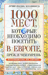 Книга 1000 мест, которые необходимо посетить в Европе, прежде чем умрешь. Надеждина Вера