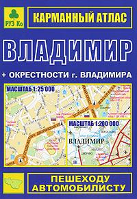 Александр Смирнов,Боходир Машарипов Владимир + окрестности. Карманный атлас