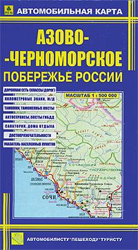 Азово-Черноморское побережье России. Автомобильная карта холявко в глоба михайленко д ценные древесные породы черноморского побережья кавказа