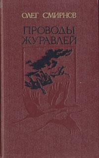 Олег Смирнов Проводы журавлей