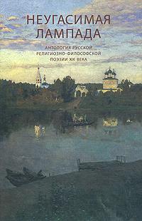 Неугасимая лампада. Антология русской религиозно-философской поэзии XIX века