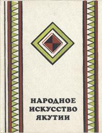 Маргарита Хабарова Народное искусство Якутии цветы якутии