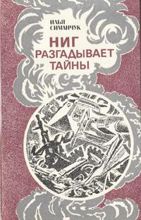 Илья Симанчук Ниг разгадывает тайны илья симанчук ниг разгадывает тайны