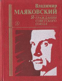 Владимир Маяковский Я - гражданин Советского Союза