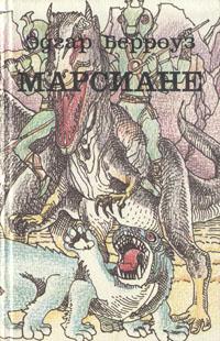 Эдгар Берроуз Марсиане владыка марса мечи марса искуственные люди марса