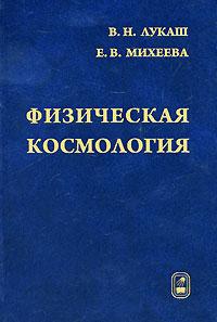 В. Н. Лукаш, Е. В. Михеева Физическая космология