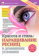 Красота и стиль: Наращивание ресниц в домашних условиях