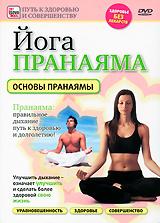 Фото - Йога: Пранаяма. Основы пранаямы йога пранаяма основы пранаямы
