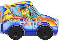 Мария Манакова Спортивные машины. Книжка-игрушка