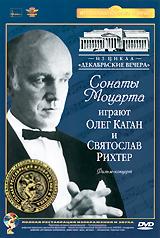 Сонаты Моцарта играют Олег Каган и Святослав Рихтер
