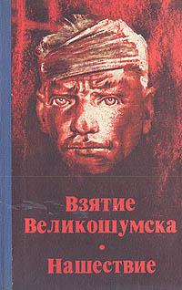 Леонид Леонов Взятие Великошумска. Нашествие