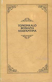 купить Из русской поэзии по цене 100 рублей