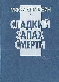 Сладкий запах смерти В книгу вошли три детективные повести...