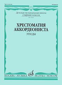Хрестоматия аккордеониста. Старшие классы ДМШ. Этюды