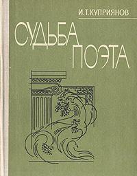 И. Т. Куприянов Судьба поэта