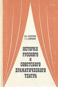 Ю. А. Дмитриев, Г. А. Хайченко История русского и советского драматического театра