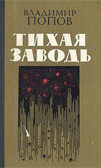 Владимир Попов Тихая заводь стоимость
