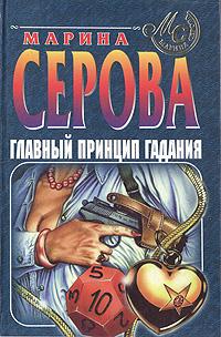 М. С. Серова Главный принцип гадания