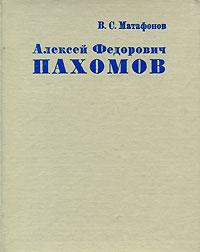 В. С. Матафонов Алексей Федорович Пахомов