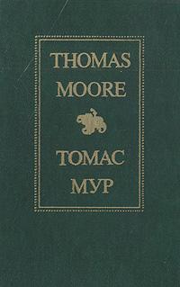 Томас Мур Томас Мур. Избранное